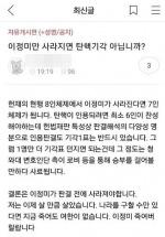 '이정미 재판관 살해하겠다' 게시글 논란…경찰 내사착수