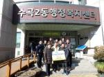 청주 수곡2동 年400만원 상당 저소득층 육류 지원 협약식