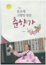 목원대 최혜진 교수 '동초제 고향임 창본 춘향가' 출간