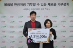 걸그룹 I.O.I 애장품 경매 기부금 초록우산 전달