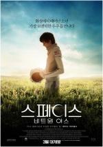 지구에 온 화성 소년…영화 '스페이스 비트윈 어스'