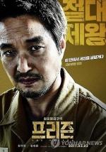교도소에서 펼쳐지는 핏빛 액션…영화 '프리즌'