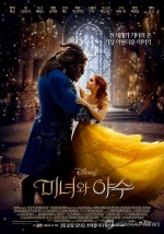 [주말극장가] '미녀와 야수', 예매율 70%로 관객몰이