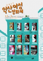 '여성들이 만든 이야기' 익산여성영화제 4월 5일 개막