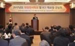희망천사학교·RCY 학교장 간담회 청주서 개최