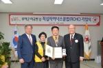 부여군 허규현 대표, 적십자 아너스클럽 '충남 1호 가입'
