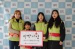 대전사회복지공동모금회 - 봉사체험교실 착한가정캠페인 전개