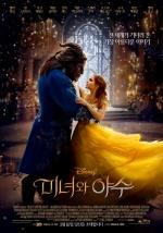 디즈니 영화 '미녀와 야수' 개봉 11일째 300만명 돌파