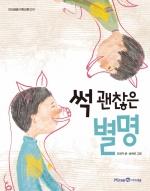 ㈜미래엔,'아이세움저학년문고' 시리즈 '썩 괜찮은 별명' 출간