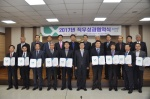 LX 대전·충남지역본부 직무성과 협약식 개최