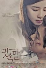 이보영-이상윤의 '귓속말' 13.9%로 출발…간발의 차로 1위