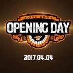 한화이글스, 4월 4일 2017시즌 홈개막전 행사 풍성