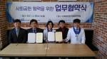 대전사회복지협 - 다비치안경, 사회복지 공헌활동 협약