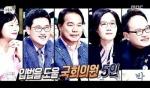 한국당, MBC '무한도전' 특집에 방송금지 가처분신청