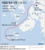 조류 세고, 배 많고…세월호 '마지막 항해' 5개 위험해역 지난다