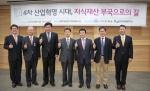 한국지식재산연구원 '4차 산업혁명시대' 정책포럼 개최