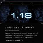 스타크래프트 1.18 패치 적용…오늘부터 전면 무료화