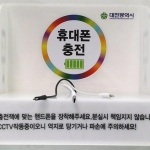 대전 시내버스정류장에서 휴대폰 충전한다
