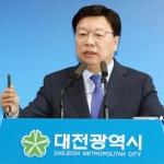 원자력연 불법행위에 대전시장의 작심 발언
