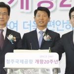 """충북도 """"청주국제공항 500만 시대 열겠다"""""""