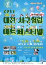 대전 서구 힐링아트 페스티벌 내달 26일 개최