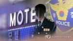 '성매매업소 신고자 정보유출 혐의' 대전경찰 간부 구속