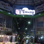 [르포] 대전 중리달빛야시장에 등 돌리는 손님들