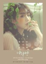 에이핑크 정은지, 데뷔 6년 만에 첫 솔로 공연