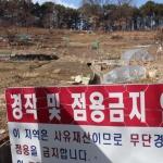 """""""쓰레기밭 장기미집행 공원 개발, 대전시민에게 돌려줘야"""""""