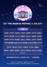 유준상·엄기준·정선아 등 뮤지컬배우 150여명 한자리에