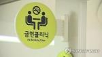 금연치료제 '챔픽스' 독주를 막아라…국내 복제약 개발 속도