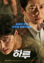 김명민 주연 '하루', 판타지아국제영화제 경쟁부문 초청