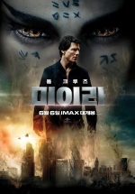 '미이라' 개봉 12일째 300만명 돌파…'공조'와 같은 속도
