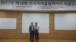 충주고 3학년 이강산 학생 '전국 지리올림피아드' 은상 수상
