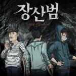 영화 '장산범' 8회 분량 웹툰으로 제작, 조회수 100만뷰 기록