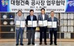 대전 중구 지역건설경기 활성화 협약 체결