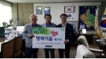 진천군수 농협상품 '행복이음패키지' 1호 가입