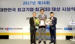 신한은행 대한민국 최고기업 9년연속 대상