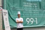 """한도영 대표 """"오랜시간 굽는 빵처럼… 인내·열정으로 꿈 이루길"""""""
