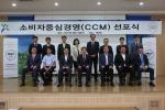 충남도시가스, 소비자중심경영 선포식 개최