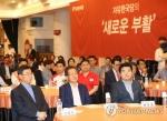 한국당, 오늘 원주서 세번째 타운홀 미팅