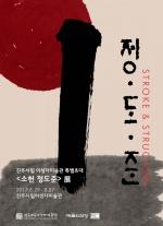 진주 이성자미술관서 정도준 서예 특별전 열려