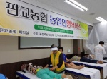 서천 판교농협 농업인 행복버스 운행 호응