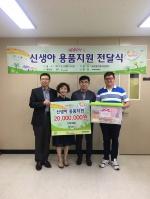 삼성전자, 아산시 다문화 가족에 출산용품 지원