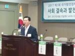 국민대통합委 박경귀 기획단장 국가발전정책토론회