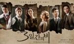 오만석 연출·윤박-이윤지 출연…연극 '3일간의 비' 국내 초연