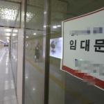 대전 중심 상권 건물주 바뀔때마다 자영업자에게 '임대료 폭탄'