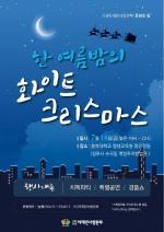 이재민사랑본부 '한 여름밤의 화이트크리스마스' 개최