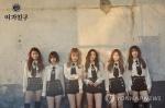 여자친구, 8월 1일 컴백…미니앨범 '페러럴' 발표