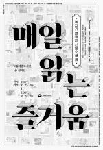 국립세종도서관 '독자가 열광한 신문소설展'